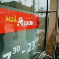 Auchan Retail Russie 18