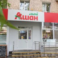 Auchan Retail Russie Proximité 5