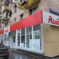 Auchan Retail Russie Proximité 6